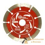 Диск алмазный отрезной 125*22,23 Сегментный серия Grand hot press