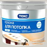 Краска ВД ТЕКС Профи, супербел, для потолков, 0,9 л/1,4кг