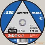 Круг отрезной по металлу Кратон Профи A 24 TBF 230х2,5х22,2 мм