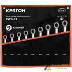 Набор ключей комбинированных Кратон CWS-02 9 пр.