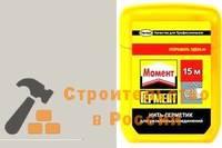Нить-герметик Момент Гермент, в шоубоксе, 15м